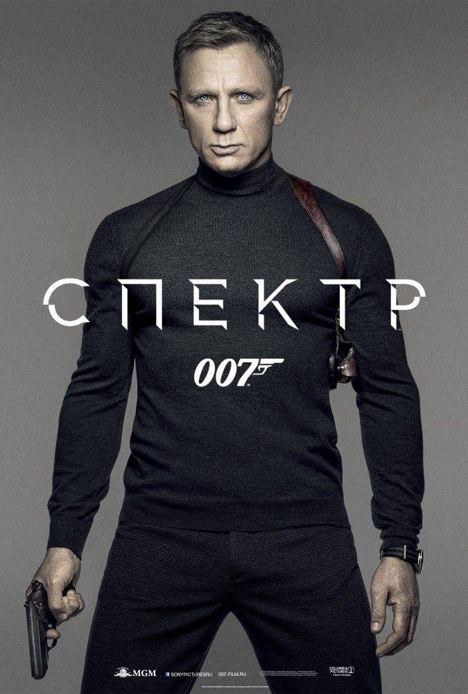 007: СПЕКТР (Spectre, 2015). Русский трейлер