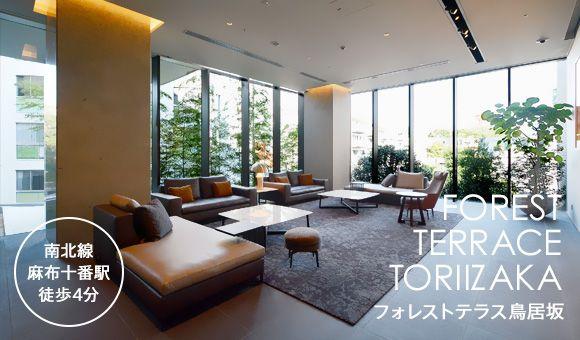 FOREST TERRACE TORIIZAKA フォレストテラス鳥居坂