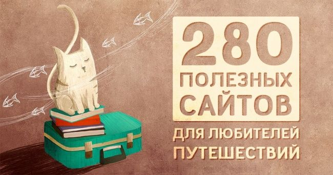 280 сайтов для всех, кто обожает путешествовать