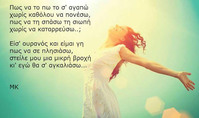 Photo-lyrics: