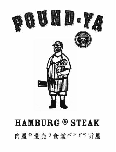 Pound Ya ﹣ Hamburg Steak