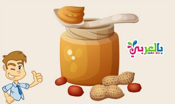 طريقة عمل زبدة الفول السوداني Condiments Food