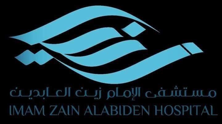 لوجو مستشفى الامام زين العابدين السجاد Logos Arabic Calligraphy Nike Logo