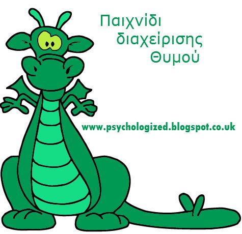 Παιχνίδια διαχείρισης θυμού: «Ο πράσινος δράκος και το μαγικό κουτί» - Psychologized - Το μέρος που όλα είναι κομμάτι της Ψυχολογίας