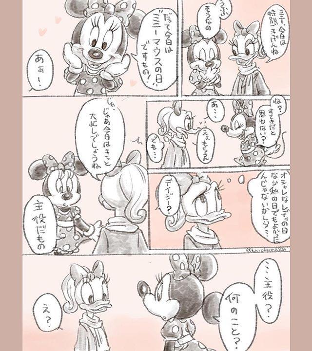 去年描いたミニーマウスの日漫画1…