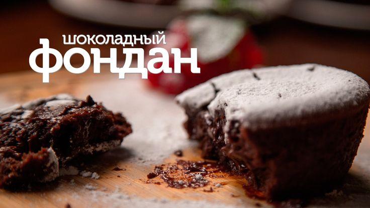 Шоколадный фондан / видео рецепты [Patee. Рецепты]