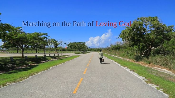 "Fulfill God's Purpose in my Life | ""Marching on the Path of Loving God"" ..."