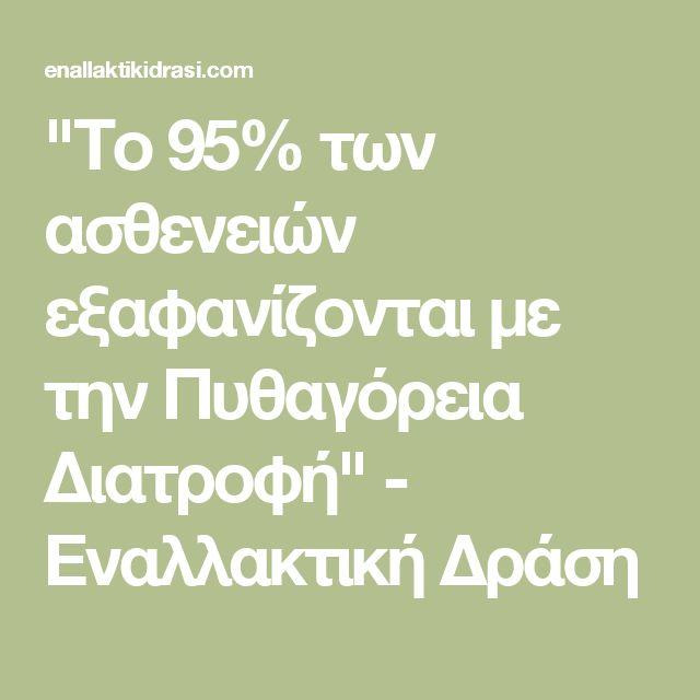 """""""Το 95% των ασθενειών εξαφανίζονται με την Πυθαγόρεια Διατροφή"""" - Εναλλακτική Δράση"""