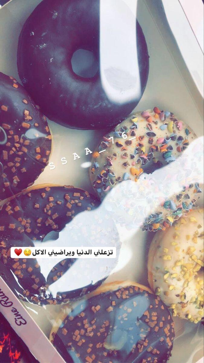 ومازال يوقظني الحنين بغداد اقتباسات كتب اقتباسات اقتباس اقتباسات مصورة Instagram Picture Quotes Health Facts Food Cookout Food
