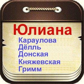 Знаменитые женщины по имени Юлиана - http://to-name.ru/teski/woman/juliana.htm