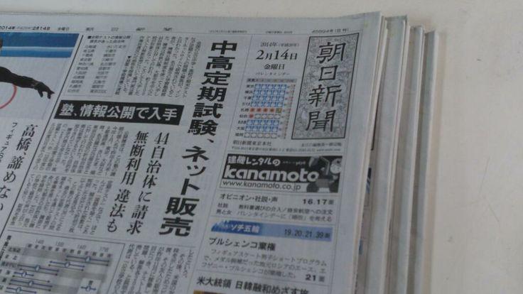欠航が続いていたので止まっていた新聞がまとめて来た。 まだ雪は降っていない頃の新聞も一緒に。