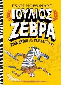 Ιούλιος Ζέβρα 1: Στην αρένα με τους Ρωμαίους | Public