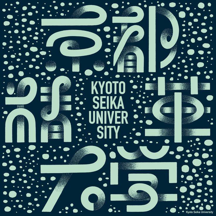 Kyoto Seika University - Mieno Ryu