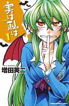 Jitsu wa Watashi wa volume 1 cover.jpg