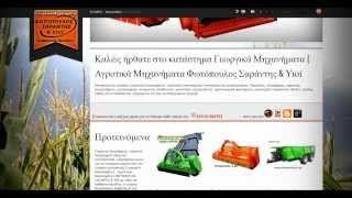 Ποιος θα περίμενε ότι ένας τομέας όπως τα αγροτικά και γεωργικά μηχανήματα και η πληροφόρηση σχετικά με αυτά θα περνούσε στο διαδίκτυο;  Και όμως κάποιοι πίστεψαν σε αυτό και ανταμείφθηκαν από αυτή τους την πίστη.   http://www.dreamweaver.gr/e-shop.php