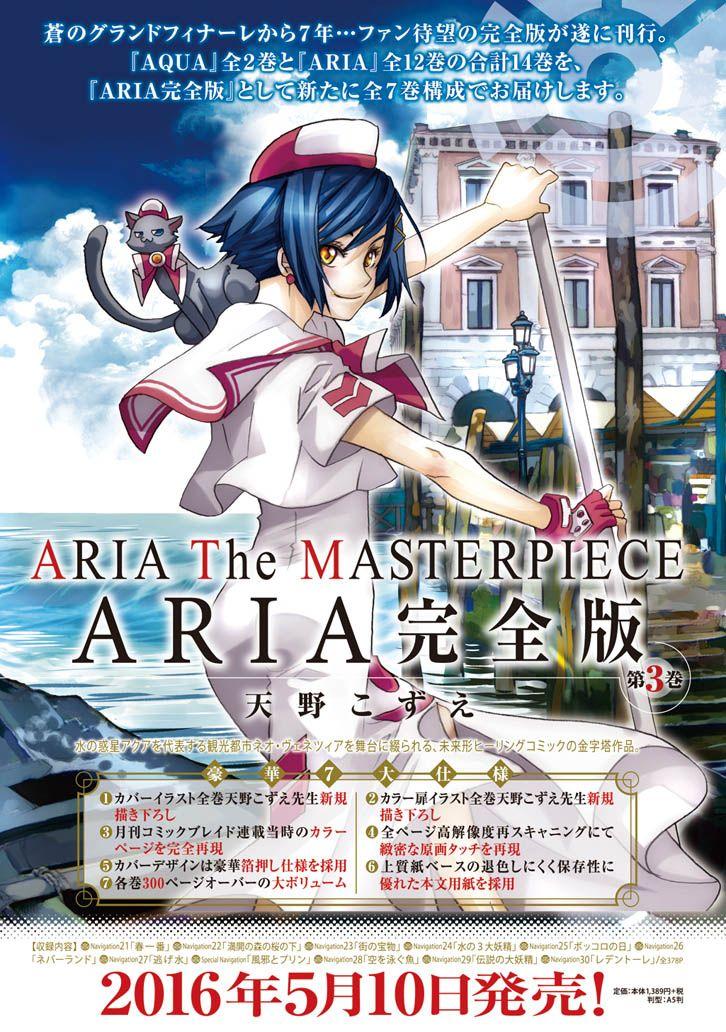 aria 蒼のカーテンコール aria アニメ 天野 イラスト ボード