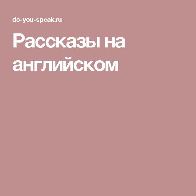 Рассказы на английском