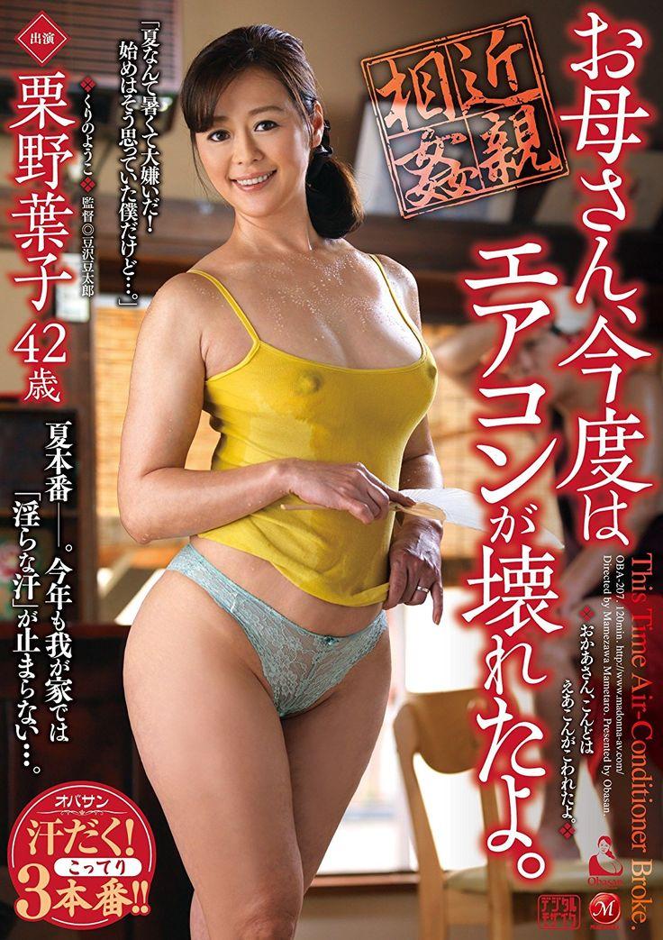 お母さん、今度はエアコンが壊れたよ。 栗野葉子 マドンナ [DVD] | 庭 | Pinterest | Asian ...