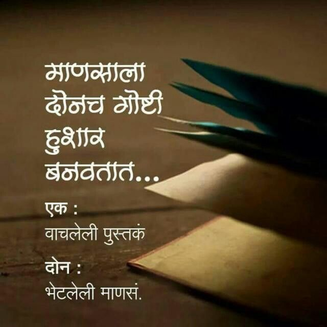 Best 25+ Inspirational Quotes In Marathi Ideas On