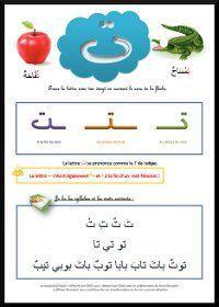 Bienvenue sur le blog : La Madrassa du Mowa7id.