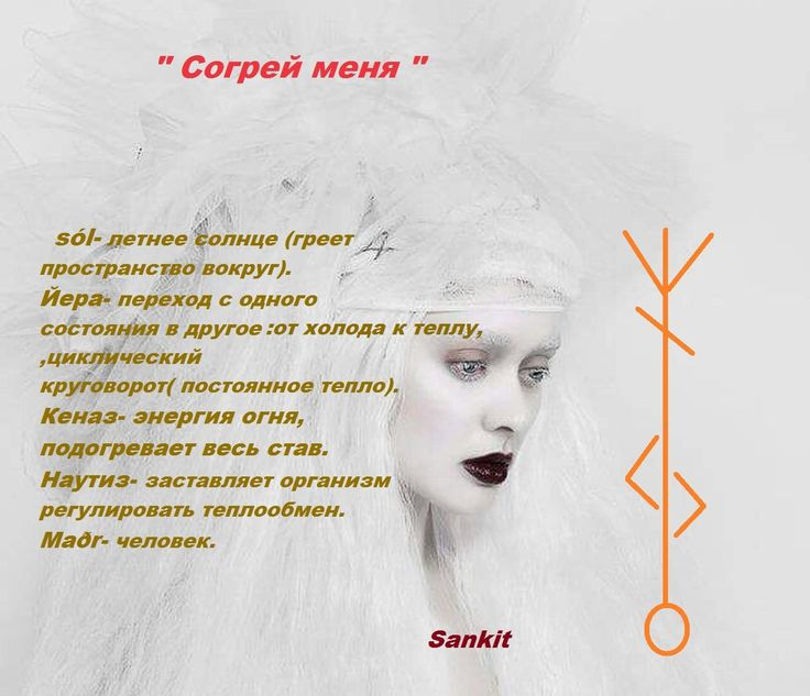 Руны XXI