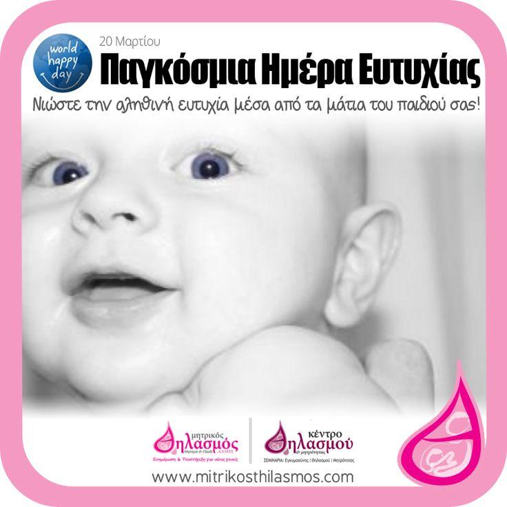20 Μαρτίου | Παγκόσμια ημέρα ευτυχίας Νιώστε την αληθινή ευτυχία μέσα από τα μάτια του παιδιού σας!