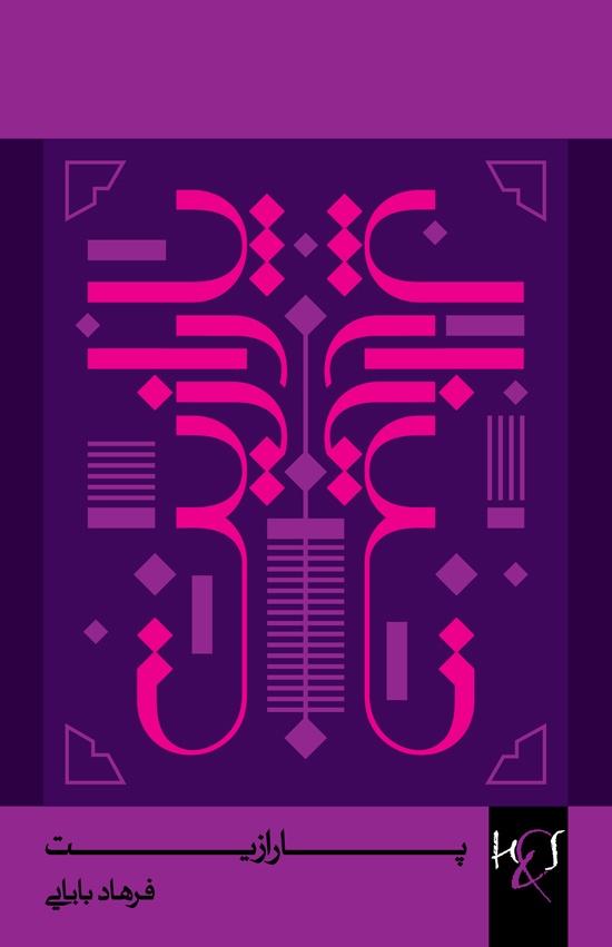 Jamming | Cover Design: Kourosh Beigpour #typography #persiantypography #arabictypography #arabic #Iran #font #poster #book #cover #calligraphy #vector #graphic #middleeast #losAngeles #arabictype #kourosh #beigpour #kouroshbeigpour #letterform #logotype