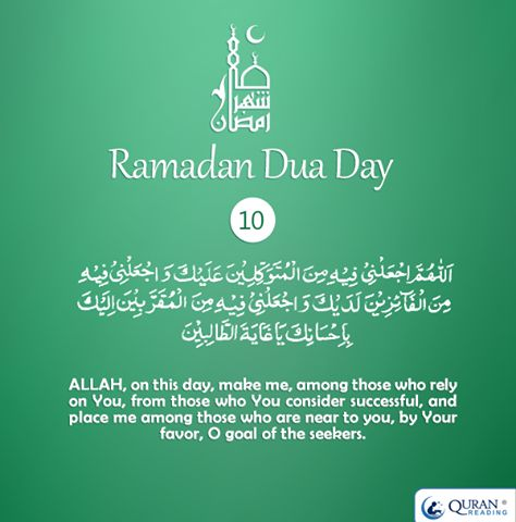 Ramadan dua for day 10