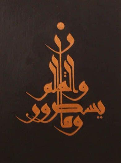 Arte Islamica Cultural Mente Pinterest Arabic