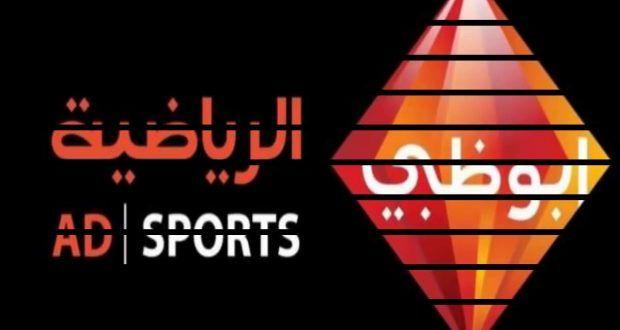 تردد قنوات أبوظبي الرياضية Hd المفتوحة على النايل سات Ad Sports Sports Channel Sports