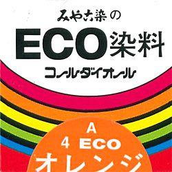 みや古染 eco染料 染め粉 コールダイオール col.4 オレンジ