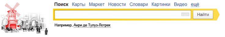 [Яндекс Doodle 171. 23.11.2014] 150 лет со дня рождения Анри де Тулуз-Лотрека