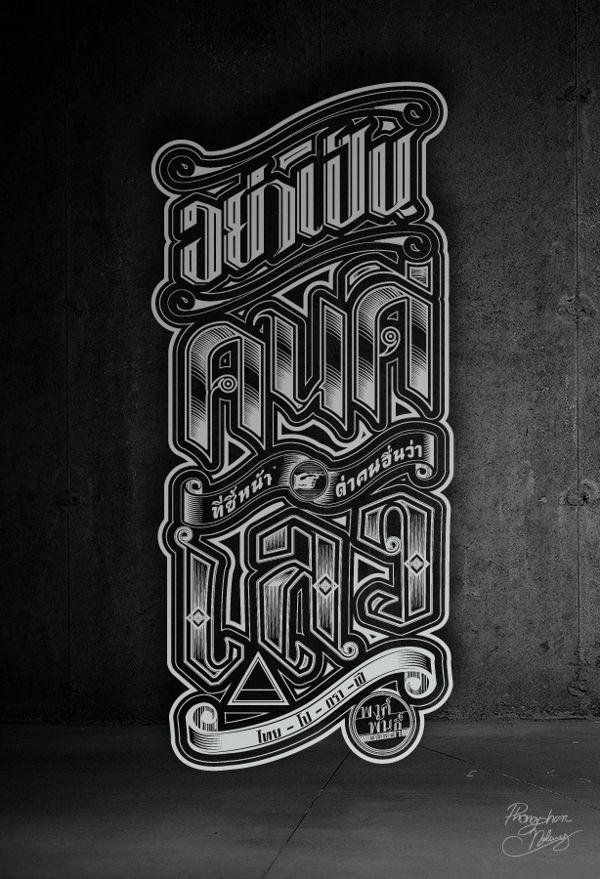 อย่าเป็นคนดีที่ชี้หน้าด่าคนอื่นว่าเลว Typography by Phongphan Nabumrung, via Behance