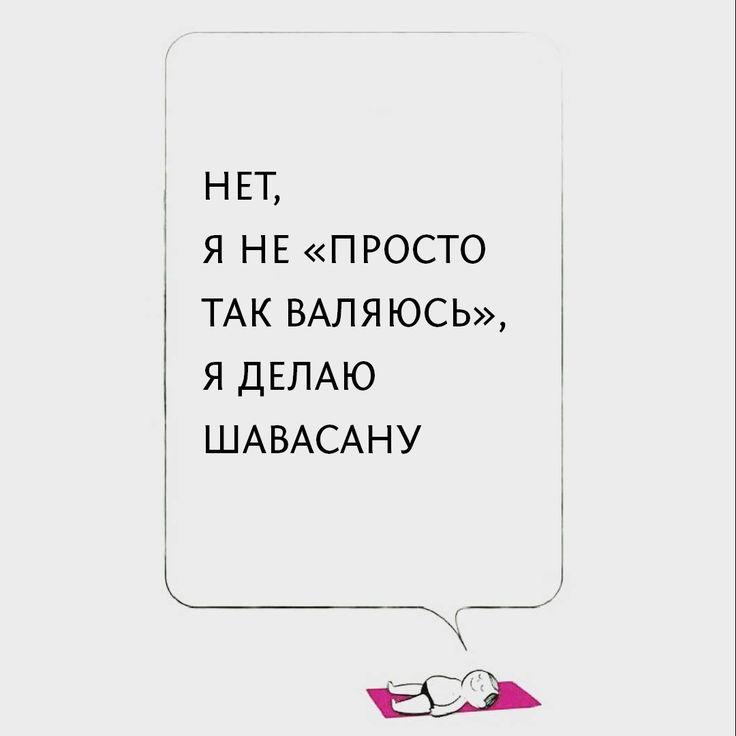 ☀️#Пятница, друзья, с чем вас и поздравляем! Желаем вам качественно отдохнуть и набраться сил на рабочую неделю!  🐣Кстати, даже если вы не очень-то занимаетесь йогой, то можете ввести в свой ежедневный рацион такую практику как #Шавасана, смыслом которой является расслабление всего тела и отдельных его частей и восстановление наилучшего контакта сознания с телом.  🎼Шавасану можно скачать в записи на сайтах студий и инструкторов по йоге. Например, у прекрасного инструктора Марианны…