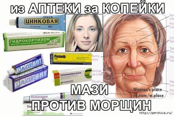 Мази от морщин из аптеки