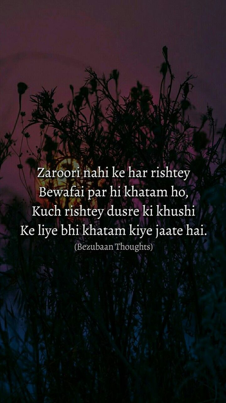 Mine was theseº♡ First love quotes, Hindi quotes on life