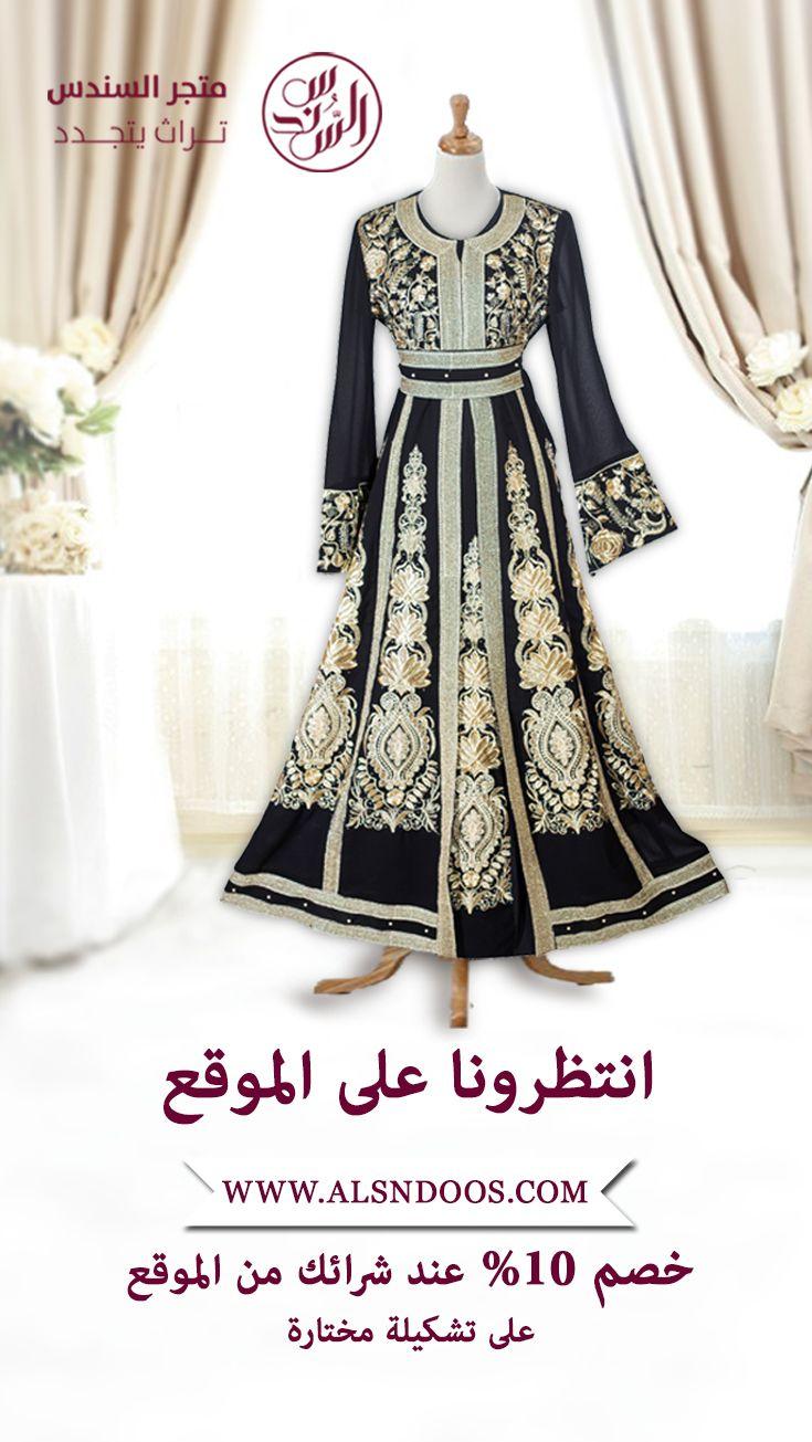 ترقبونا قريبا جدا خصومات خاصة عند إفتتاح موقعنا الإلكتروني الجديد متجر السندس للملابس والأزياء التراثية الفل Formal Dresses Long Formal Dresses Victorian Dress