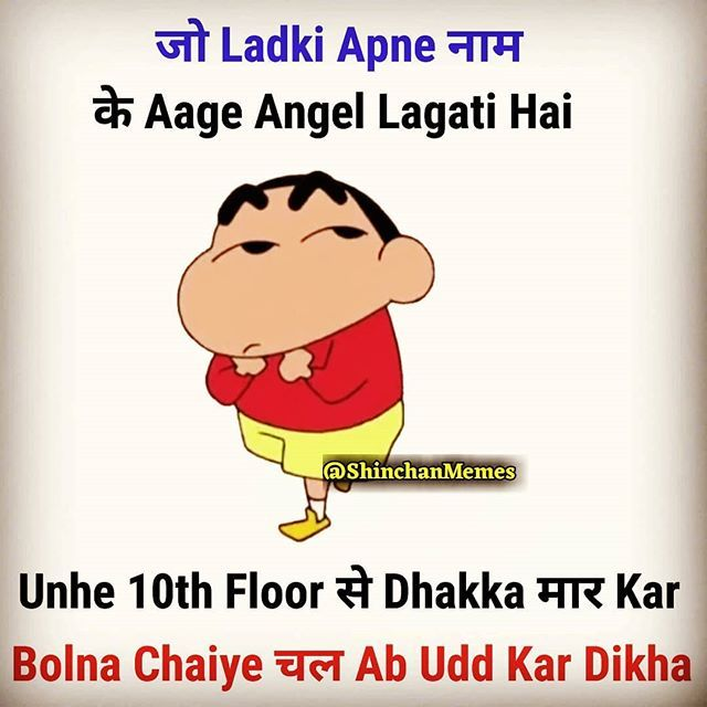 Shinchan Fun Quotes Funny Bff Quotes Funny Cute Funny Quotes