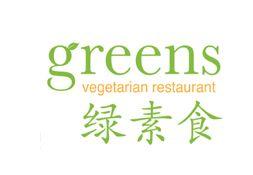 Greens Vegetarian Restaurant - 638 Dundas St. W.
