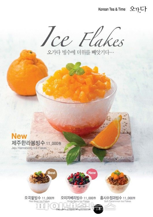 Korean dessert # 팥빙수 [พัท-บิง-ซู]