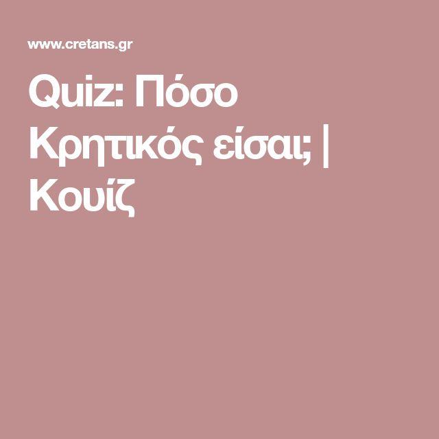 Quiz: Πόσο Κρητικός είσαι; | Κουίζ