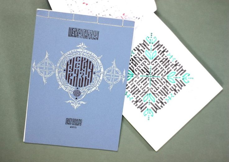 Russian Calligraphy work-shops Russian Vyaz. Русская вязь. http://calligraphyschoolspb.ru / Saint-Peterburg Facebook page: https://www.facebook.com/groups/235469693245733/ Instagram: http://instagram.com/calligraphy_school
