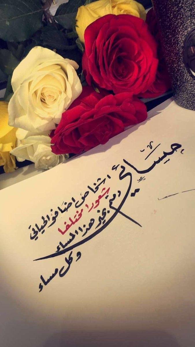 الله يسعد مساكم مساء جميل ورد احمر ابيض Love Husband Quotes Photo Quotes Husband Quotes