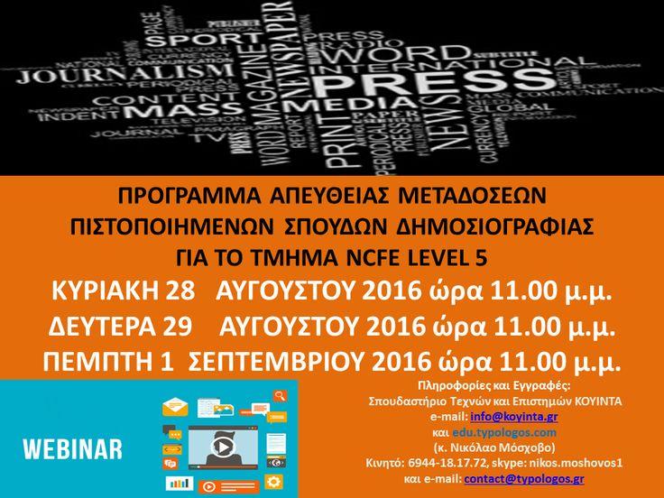 Για τη φετινή χειμερινή εκπαιδευτική περίοδο  προτιθέμεθα να τρέξουμε: 1. Στη Δημοσιογραφία: Το πιστοποιημένο πρόγραμμα Σπουδών Εξ' Αποστάσεως επιπέδων Κέντρου Δια Βίου Μάθησης και NCFE LEVEL 5 .  2. Στη Δημοσιογραφία: Επιτόπιο πιστοποιημένο πρόγραμμα Σπουδών στην Αθήνα επιπέδων Κέντρου Δια Βίου Μάθησης και NCFE LEVEL 5 .  3. Στα Social media: Eκπαιδευτικό Πρόγραμμα Εξ' Αποστάσεως με πιστοποιημένο δίπλωμα.  Πληροφορίες- εγγραφές: info@koyinta.gr  contact@typologos.gr  κινητό: 6944-18.17.72