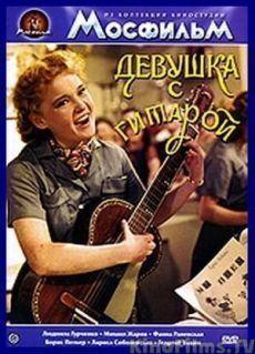 Девушка с гитарой (1958) смотреть онлайн кино фильм бесплатно и без регистрации!