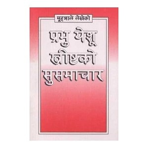 Nepali Gospel of John and The Book of Romans / Nepalese Language Scripture Book / This Formal version is based on the original Greek