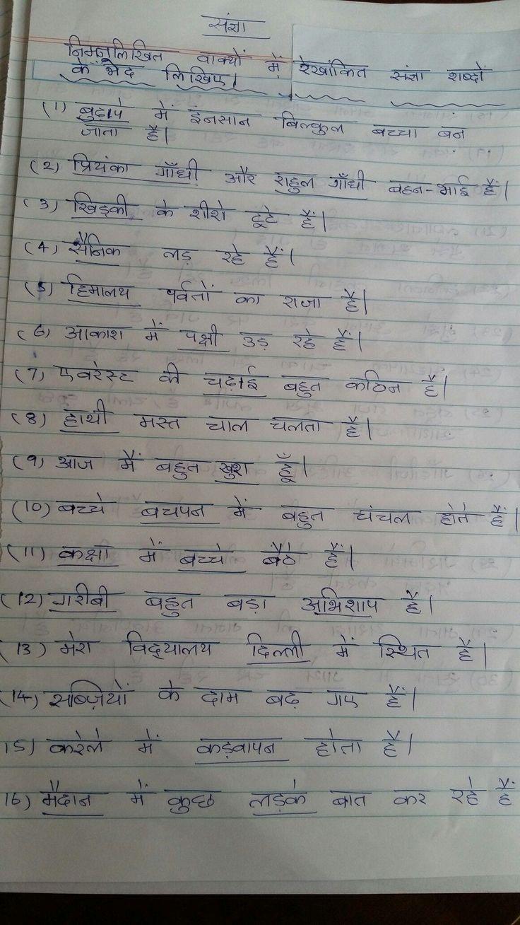 6 Hindi Grammar Worksheets for Class 1 in 2020 Grammar