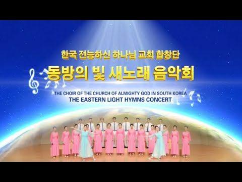 [Almighty God] [Eastern Lightning] The Choir of the Church of Almighty G...