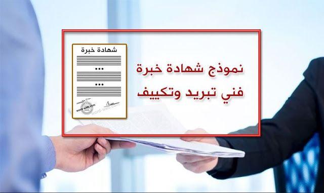 شهادة خبرة فني تبريد وتكييف Certificate Model Word Web Lettering
