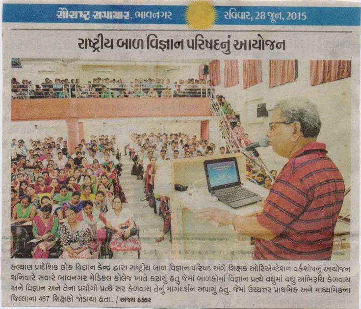 Media Coverage on Teachers Workshop of NCSC 2015.  Saurashtra Samachar 28.06.2015